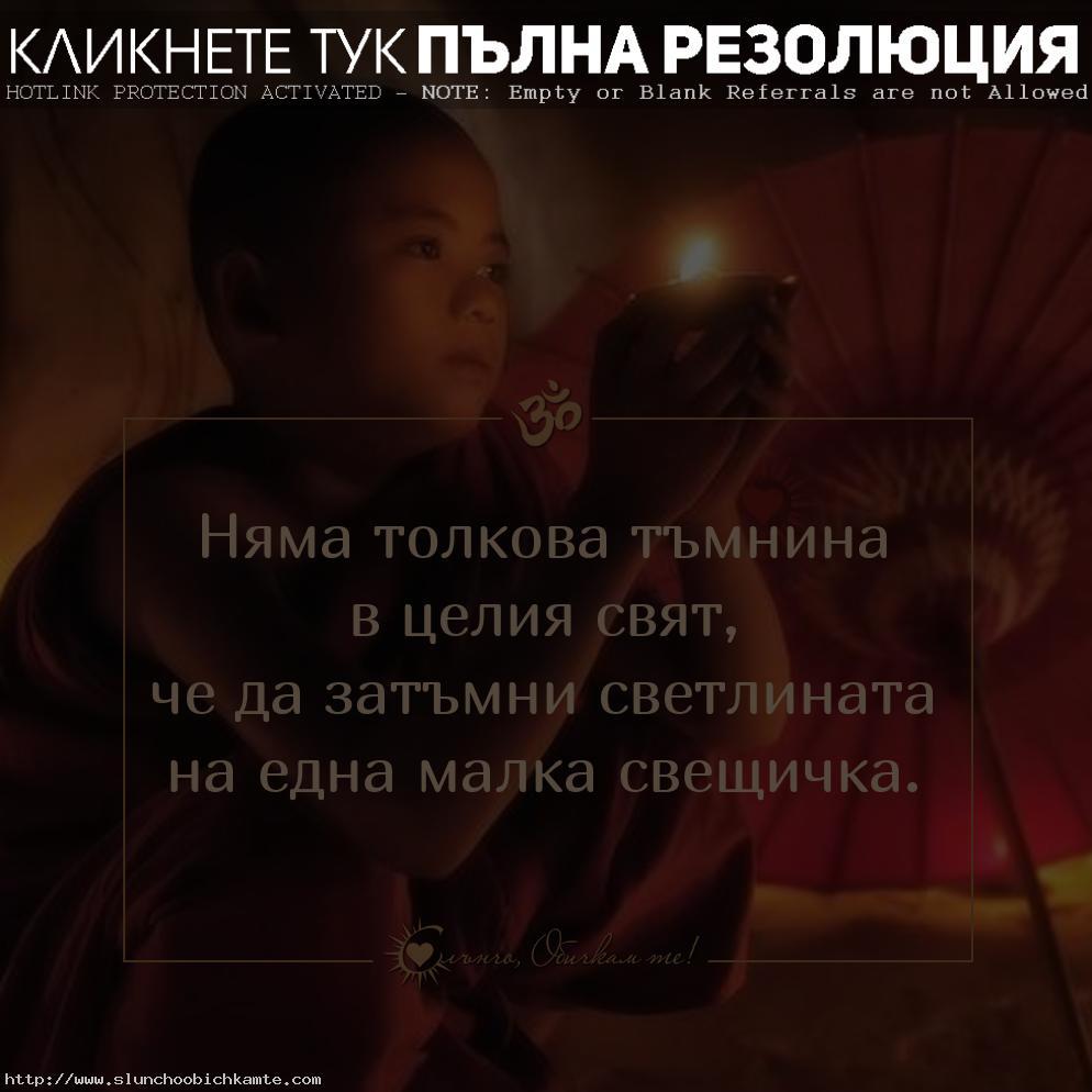 Няма толкова тъмнина в целия свят, че да затъмни светлината на една малка свещичка - Намасте, цитати на Буда, позитивни статуси, мисли и фрази за живота, будизъм, медитация и йога, Namaste, Buddha