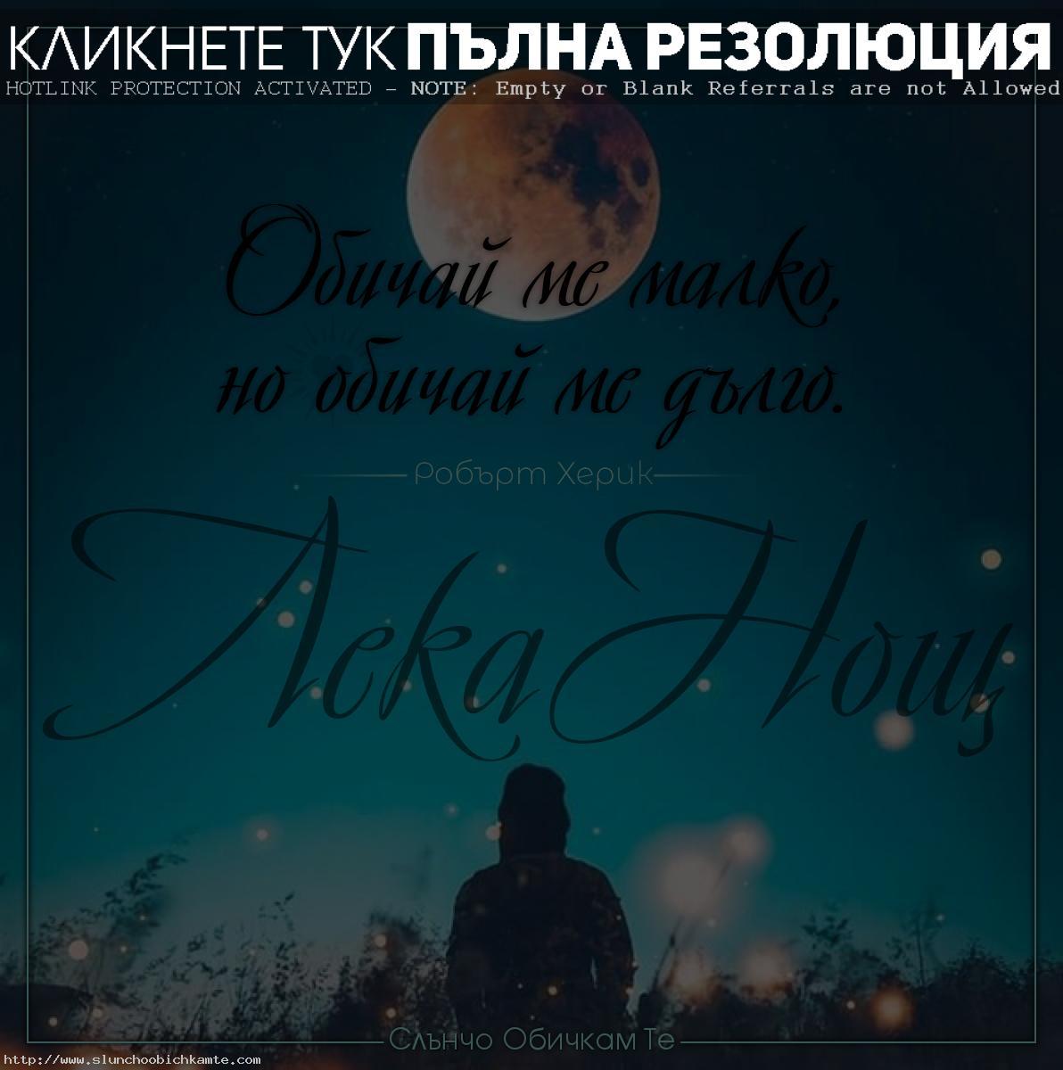 Обичай ме малко, но обичай ме дълго - Лека нощ с цитат на Робърт Херик - Лека нощ обичам те. Картички за лека нощ, сладки пожелания за лека нощ