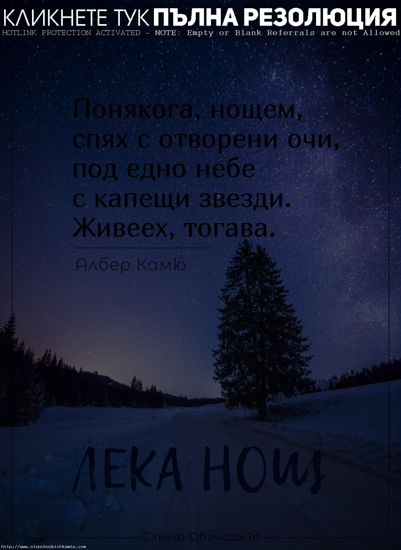 Цитати на Албер Камю, Картички с пожелания за Лека нощ, спокойна нощ, сладки сънища