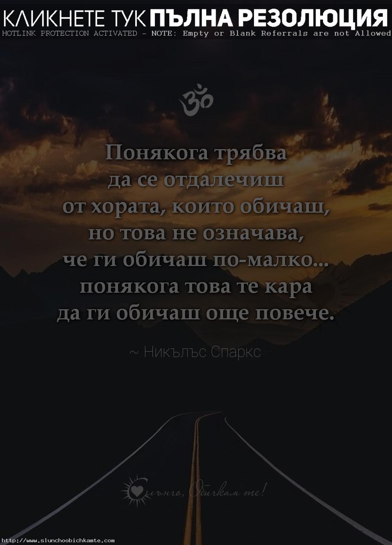 Понякога трябва да се отдалечиш от хората, които обичаш - Мъдри мисли, цитати за живота, Намасте, Буда, Namastè, Buddha