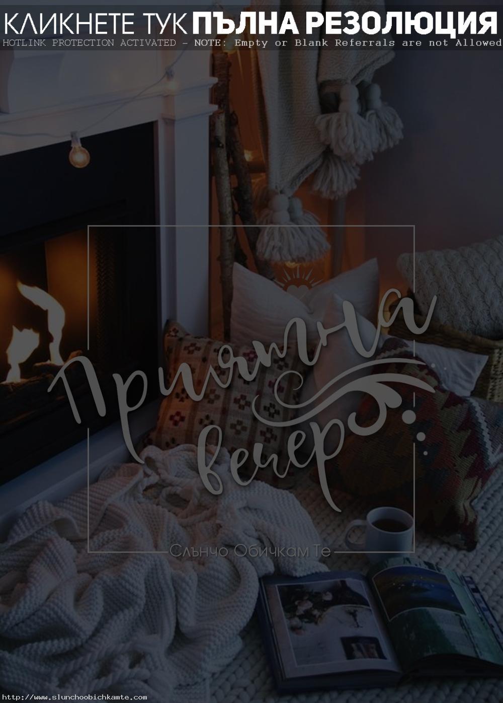 Приятна декемврийска вечер - Картички за приятна вечер приятели, хубава вечер, уют, комфорт, топла атмосфера до камината