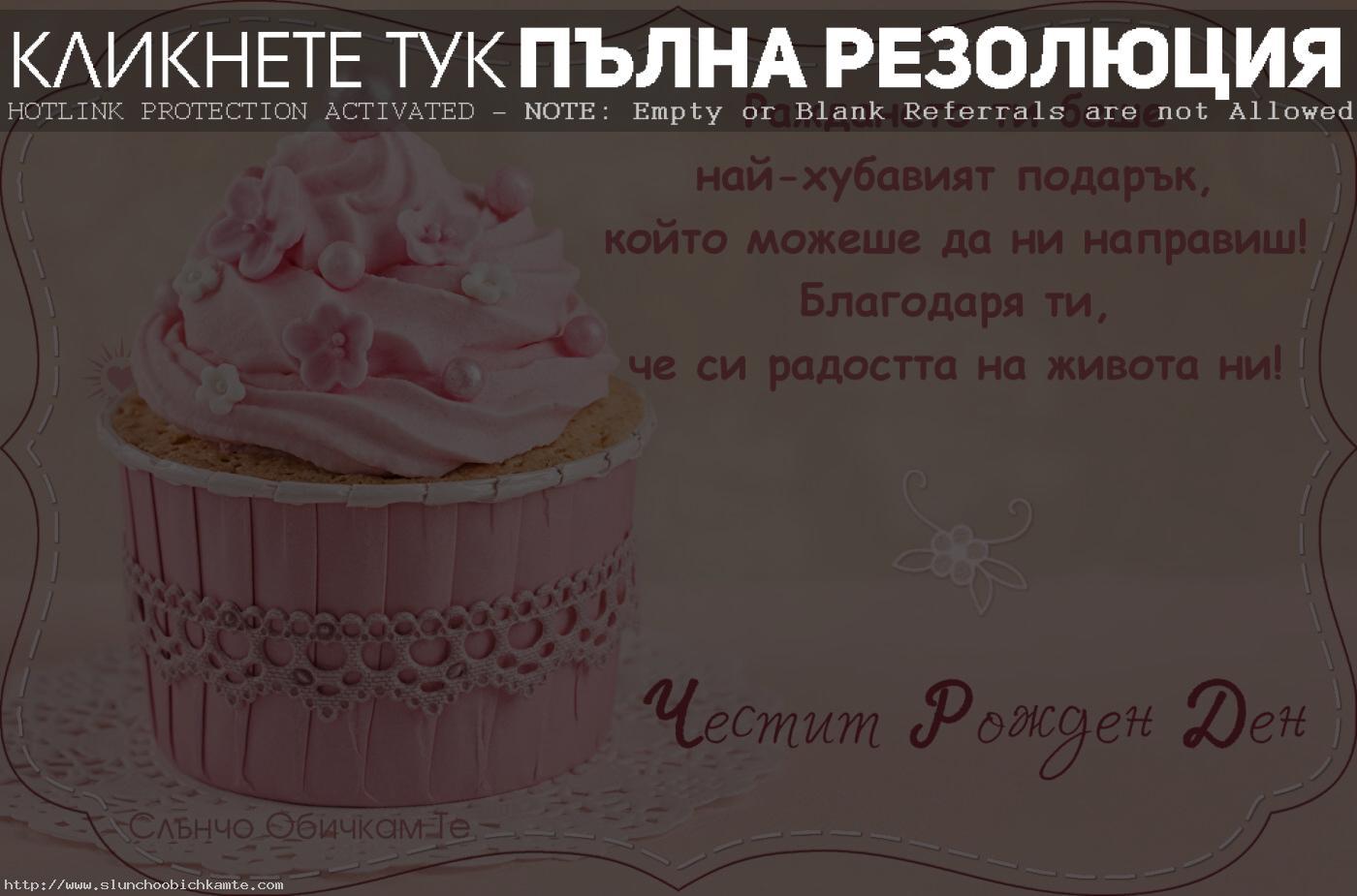 Честит рожден ден на дъщеря ни - Раждането ти беше най-хубавият подарък, който можеше да ни направиш - Картички с пожелания за рожден ден за дъщеря, щерка, момиченце