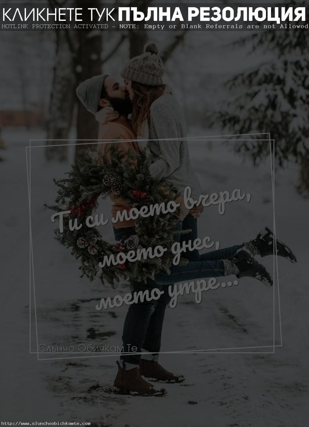 Щастлива Коледа обичам те, Ти си моето вчера, моето днес, моето утре. Обичам те! Ти си моето всичко - Любовни статуси, цитати за любовта, любовни мисли и фрази, любов по коледа