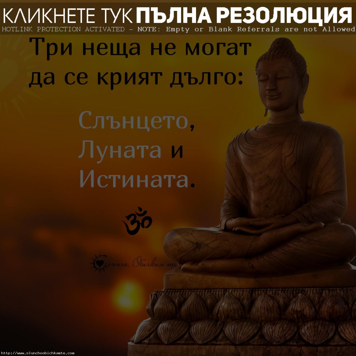 Три неща не могат да се крият дълго - слънцето, луната и истината - Намасте, мъдри мисли, статуси за живота, позитивни мисли, Буда, Namastè, Buddha
