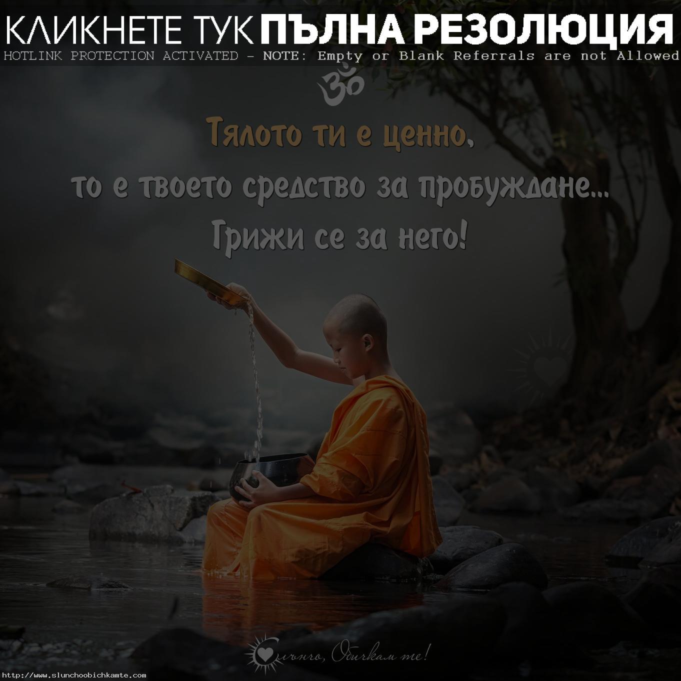 Тялото ти е ценно, то е твоето средство за пробуждане. Грижи се за него! - Намасте, цитати на Буда, мъдри мисли, позитивни статуси, медитация, йога, Namaste, Buddha