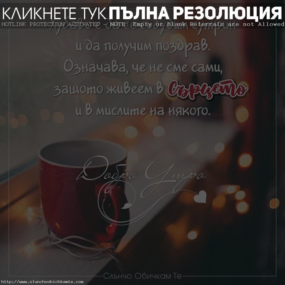 Добро утро с поздрав от сърце - Хубаво е да се събудим сутрин и да получим поздрав. Означава че не сме сами - Картички за добро утро, пожелания за добро утро, статуси за добро утро, зимно коледно утро