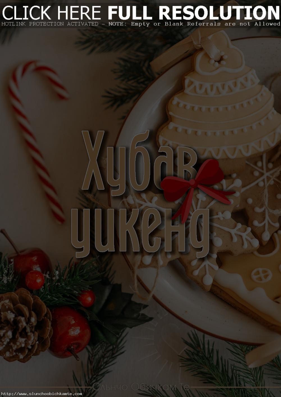 Хубав уикенд след Коледа, празнично настроение, коледно добро утро в събота
