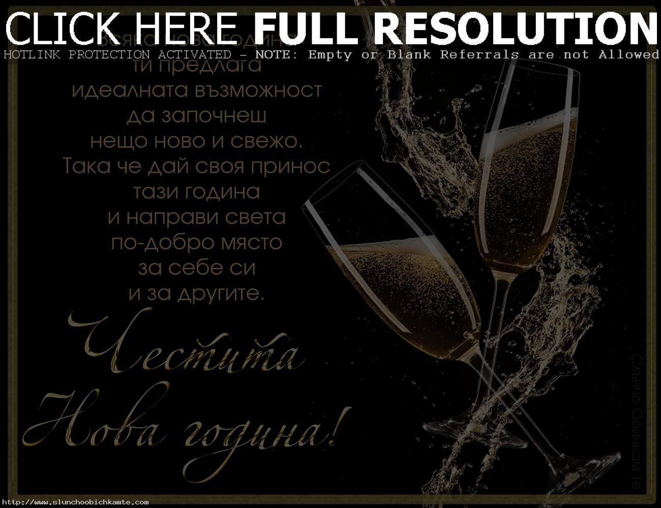 Честита нова година, картички за нова година, пожелания за нова година, 2021 година, за много години, щастлива нова година