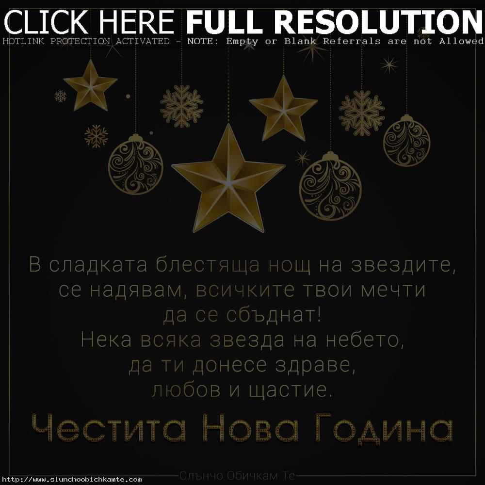 Честита нова година, звезди, новогодишни пожелания, картички за нова година, 2021