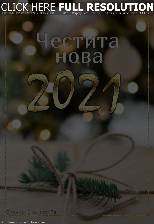 Честита нова година, със златна рамка, 2021, за много години, новогодишни картички, пожелания за нова година