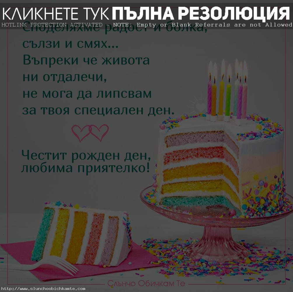 Честит рожден ден любима приятелко! - Картички с торта за рожден ден за приятелка, пожелания за жена
