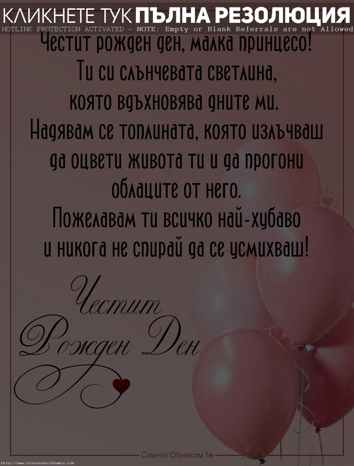 Честит рожден ден малка принцесо! Ти си слънчевата светлина, която вдъхновява дните ми. - Картички за рожден ден за дъщеря принцеса, пожелания за рожден ден, пожелавам ти всичко най-хубаво
