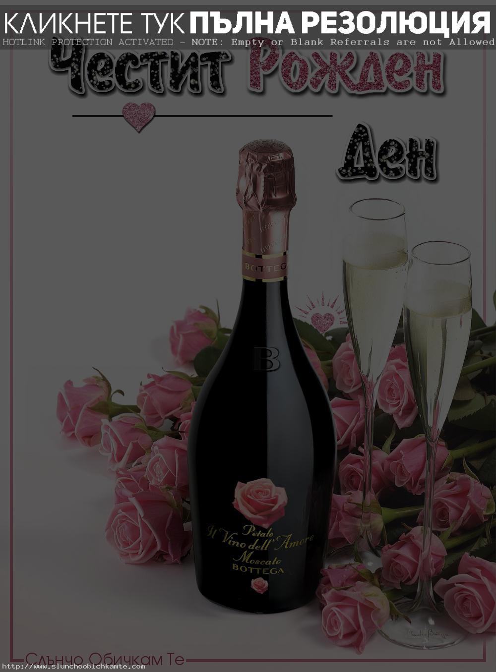 Честит рожден ден с вино и рози, картички с пожелания за рожден ден