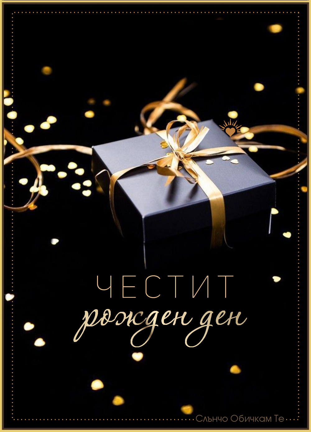 Честит рожден ден със златен надпис на черен фон, картички за рожден ден за мъж
