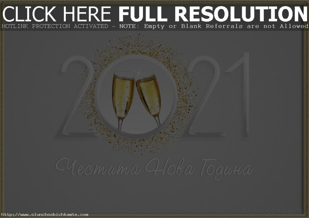 Честита нова година с наздраве на светъл фон, 2021, шампанско, златни орнаменти