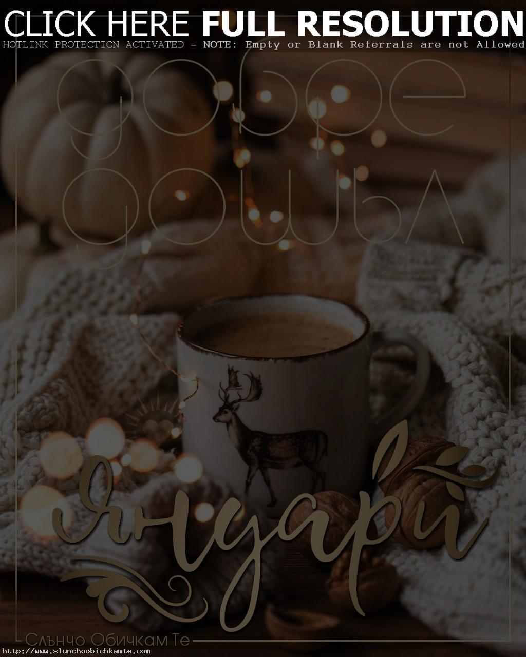 Добро утро на 1 януари 2021 - Добре дошъл януари 2021 - Честита нова година, Добро утро на новата година - Картички за Добро утро, пожелания за Нова година, за много години