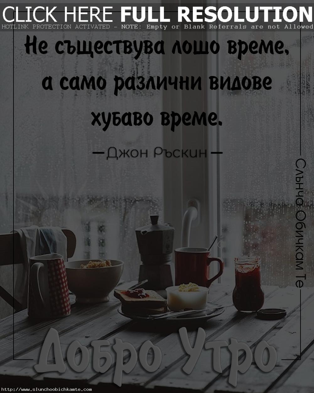 Добро утро с цитат на Джон Ръскин