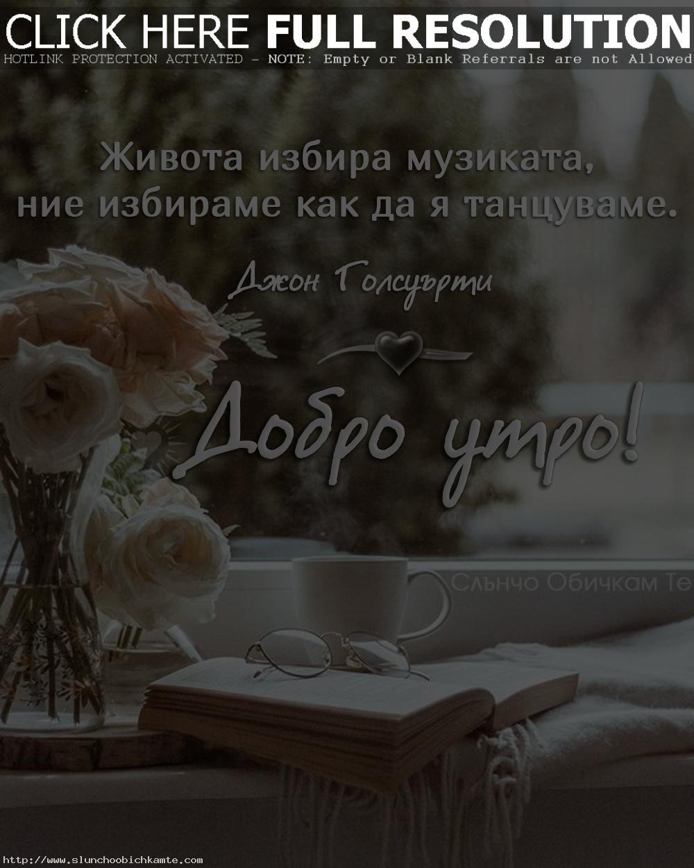 Добро утро с цитат на Джон Голсуърт - Пожелания за добро утро, добро утро в петък, добро утро в сряда