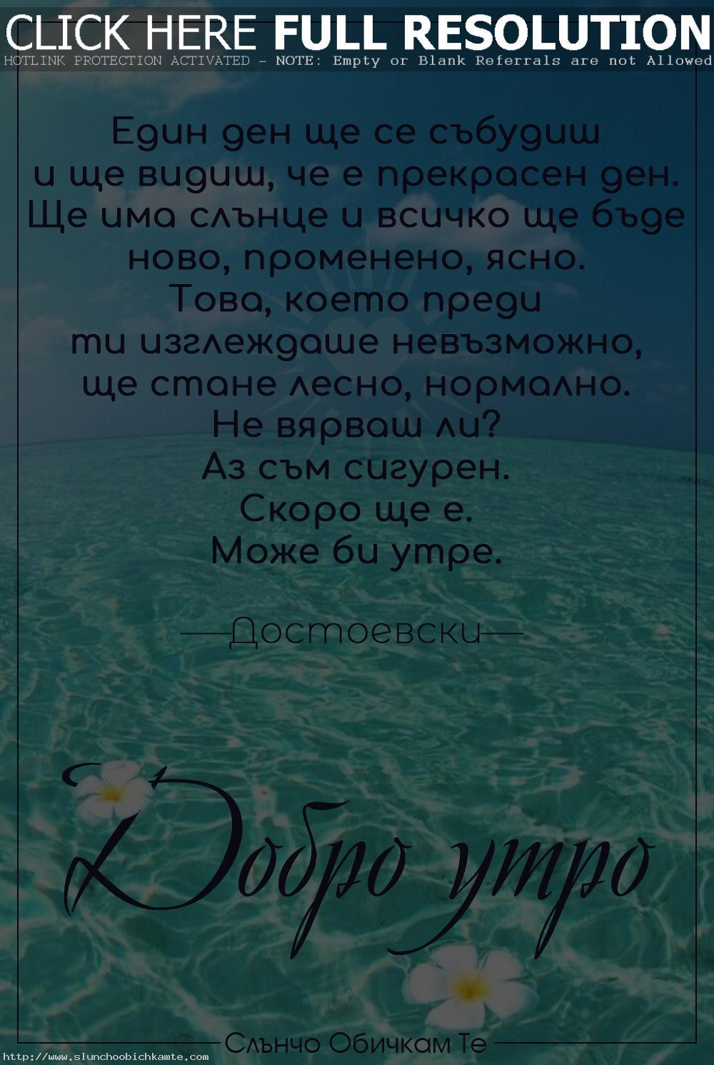 Добро утро с цитат на Достоевски - Пожелания за добро утро, добро утро в сряда, добро утро в четвъртък, добро утро в понеделник