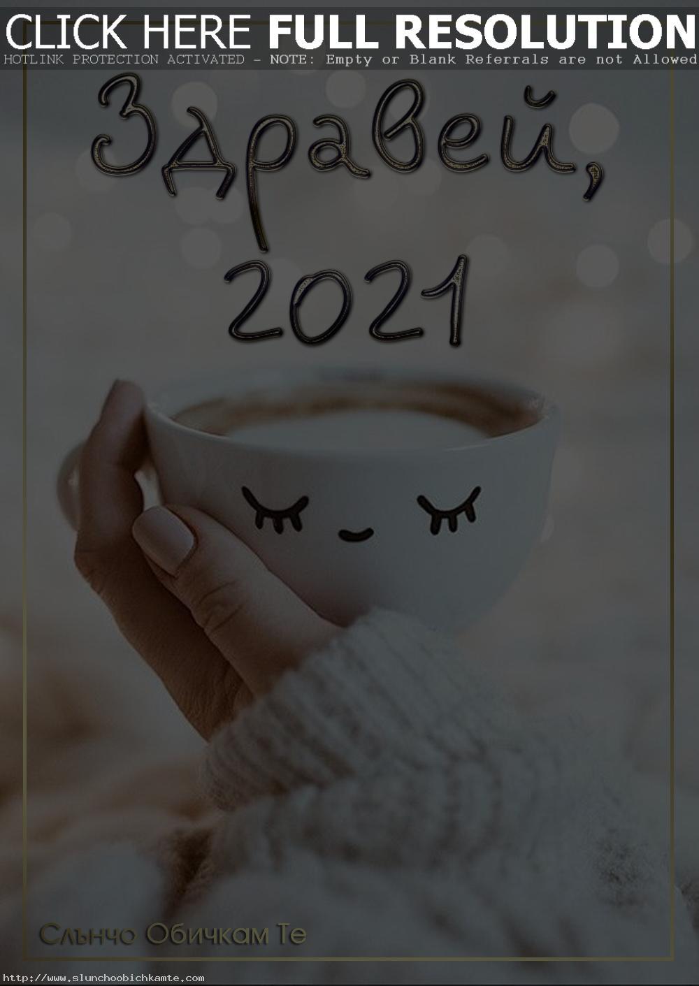Здравей 2021, добро утро в петък, добро утро на новата година, добро утро на 1 януари, честита нова година, за много години, картички за нова година