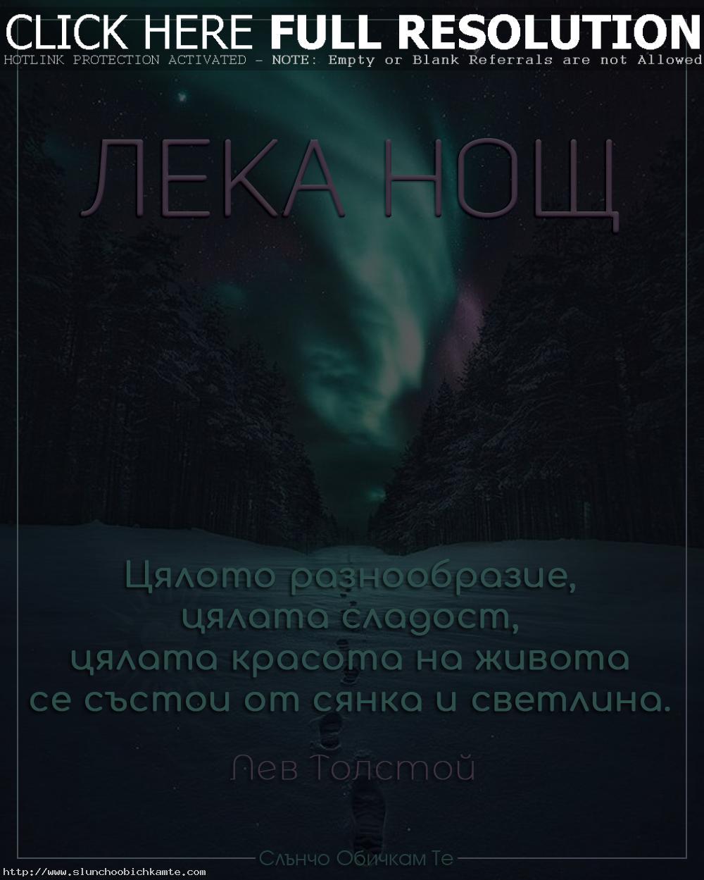 Лека нощ с цитат на Лев Толстой - Пожелания за лека нощ, цитати на Лев Толстой, северно сияние, сняг