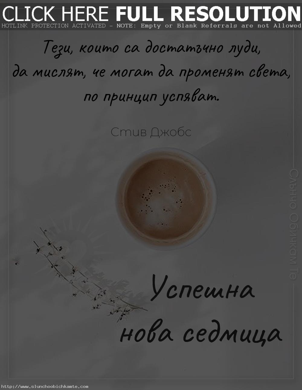 Успешна нова седмица с цитат на Стив Джобс, добро утро в понеделник, хубав понеделник, пожелания за добро утро