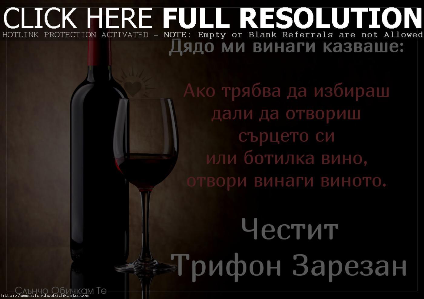 Честит Трифон Зарезан празник на виното - пожелания за Трифон зарезан, 14 февруари, вино и любов